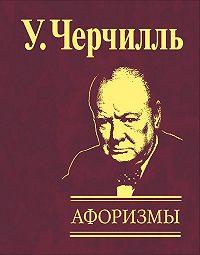 Уинстон Черчилль -Афоризмы