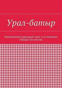 Айдар Хусаинов -Урал-батыр. Башкирский народный эпос визложении Айдара Хусаинова