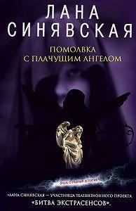 Лана Синявская - Помолвка с плачущим ангелом