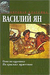 Василий Ян -Овидий в изгнании