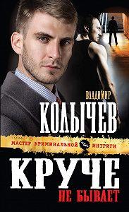 Владимир Колычев - Круче не бывает