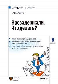 Ольга Эппель - Вас задержали: что делать?