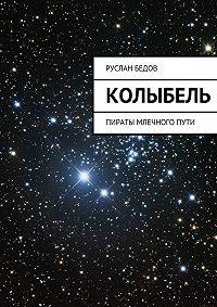 Руслан Бедов - Колыбель