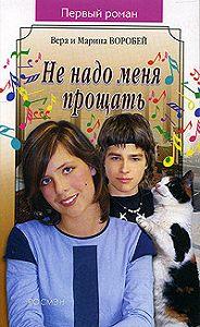 Вера и Марина Воробей -Не надо меня прощать