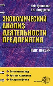 Наталия Данилова -Конспект лекций по экономическому анализу деятельности предприятия