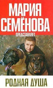 Мария Семёнова -Непокобелимый Чейз