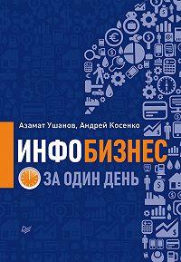 Азамат Ушанов -Инфобизнес за один день