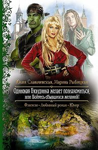 Юлия Славачевская, Марина Рыбицкая - Одинокая блондинка желает познакомиться, или Бойтесь сбывшихся желаний!