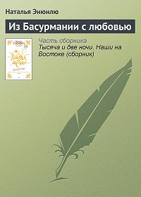 Наталья Энюнлю -Из Басурмании с любовью