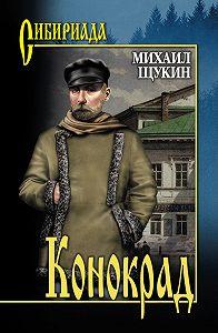 Михаил Щукин -Конокрад
