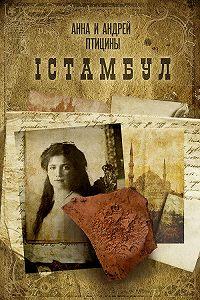 Анна Птицина -Iстамбул