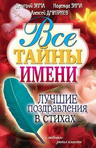 Алексей Дмитриев -Все тайны имени. Лучшие поздравления в стихах