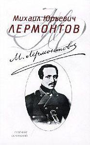 Михаил Лермонтов -Исповедь