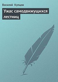 Василий Купцов -Ужас самодвижущихся лестниц