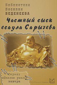 Василий Веденеев -Частный сыск есаула Сарычева