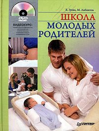 Елена Александровна Зуева -Школа молодых родителей