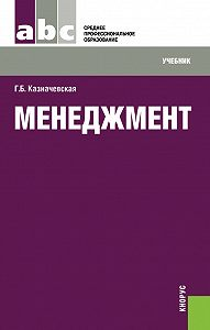Галина Казначевская -Менеджмент