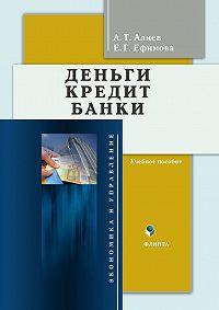 Адик Тагирович Алиев -Деньги. Кредит. Банки. Учебное пособие