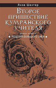 Яков Шехтер - Поцелуй Большого Змея