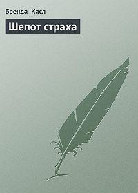 Бренда Касл -Шепот страха