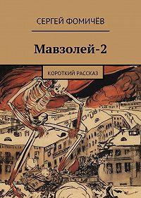 Сергей Фомичёв -Мавзолей-2