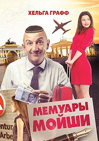 Хельга Графф - Мемуары Мойши