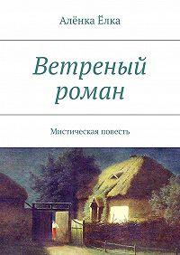 Алёнка Ёлка - Ветреный роман