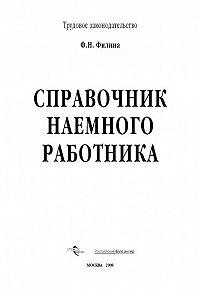 Фаина Филина -Справочник наемного работника