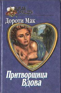 Дороти Мак -Временная помолвка