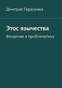 Дмитрий Герасимов -Этос язычества. Введение впроблематику