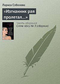 Лариса Соболева -«Изгнанник рая пролетал…»