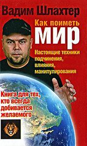 Вадим Шлахтер - Как поиметь мир. Настоящие техники подчинения, влияния, манипулирования