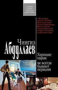 Чингиз Абдуллаев -Хорошие парни не всегда бывают первыми