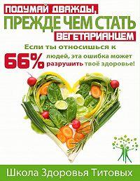 Михаил Титов -Подумай дважды, прежде чем стать вегетарианцем
