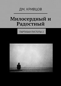Дм. Кривцов -Милосердныйи Радостный. Партизан пустоты-2