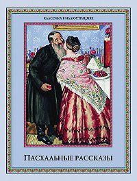 Коллектив Авторов -Пасхальные рассказы (сборник)