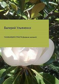 Валерий Адамович Ульяненко -Тахикардия страсти. Дневник желаний