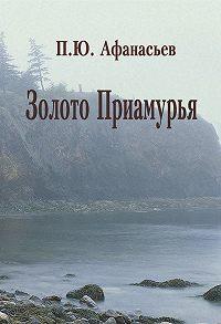 Павел Афанасьев - Золото Приамурья