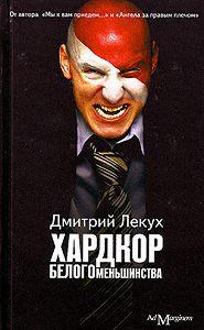 Дмитрий Лекух - «Глаз урагана»