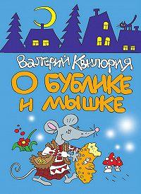Валерий Квилория -О Бублике и Мышке