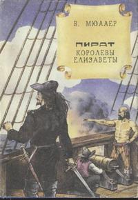 В. Мюллер -Пират королевы Елизаветы