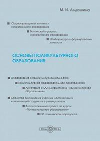 Марина Алдошина -Основы поликультурного образования