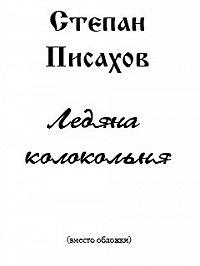 Степан Григорьевич Писахов -Ледяна колокольня