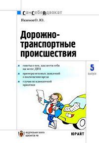О. Якимов - Дорожно-транспортные происшествия часто задаваемые вопросы, образцы документов