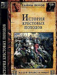 Жозеф-Франсуа Мишо -История Крестовых походов