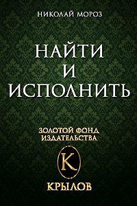 Николай Мороз -Найти и исполнить