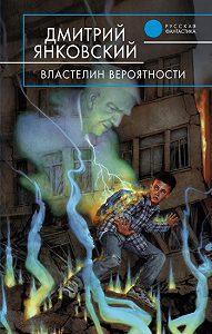 Дмитрий Янковский -Властелин вероятности