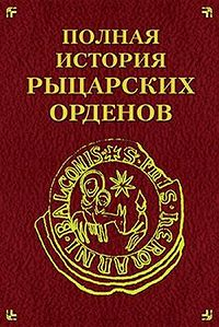 Екатерина Моноусова - Полная история рыцарских орденов
