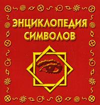 Виктория Рошаль - Энциклопедия символов