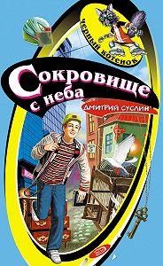 Дмитрий Суслин -Сокровище с неба